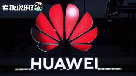 华为高管:没有华为,美国GDP将损失2400亿、5G网络将延迟18个月