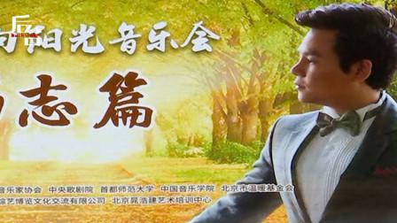 男高音歌唱家杨阳因抑郁症去世,朋友举办音乐会怀念他