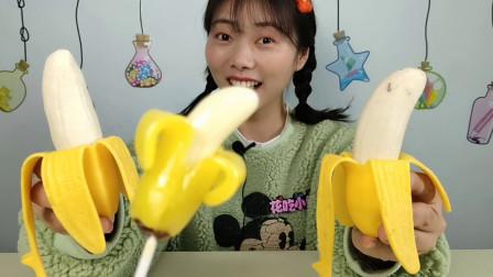 """小姐姐吃趣味零食""""香蕉棒棒糖"""",黄皮白肉好逼真,香甜美味超赞"""
