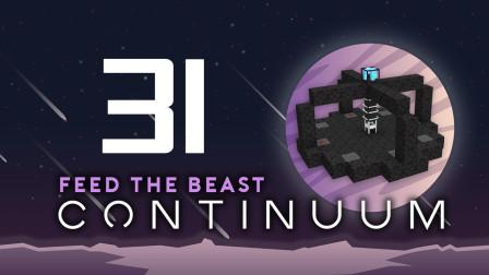 我的世界《FTBContinuum Ep31 三级采矿机》Minecraft多模组生存实况视频 安逸菌解说
