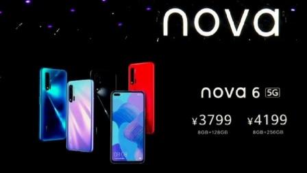 3799元的5G手机!华为nova 6系列的价格有点感人了