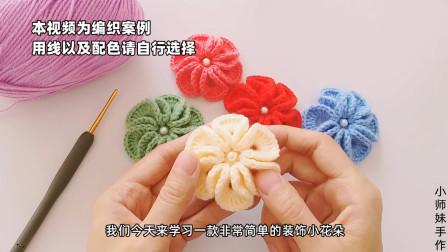 编织一款简单的装饰小花朵配合珍珠气质非凡编织教程视频全集