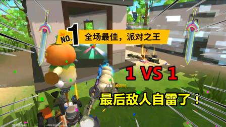 香肠派对手游:单人四排彩虹岛,决赛巅峰高手单挑,敌人却自雷!