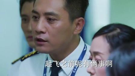 乘客故意刁难空姐,霸气机长连人带行李轰下飞机