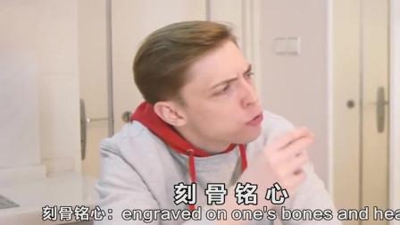 老外在中国待久了,喜欢用成语,可说出的成语太尴尬了