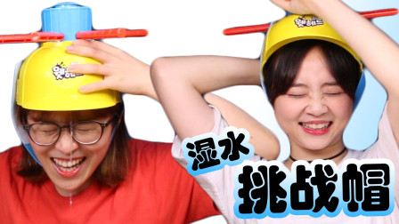 超爆笑的wet head湿水挑战帽惩罚游戏!