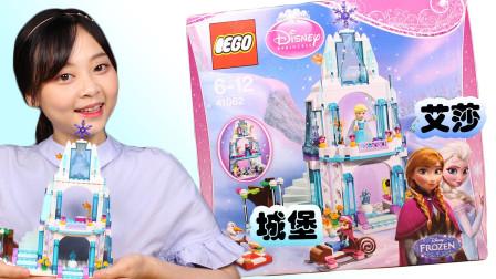 迪士尼冰雪奇缘艾莎的乐高积木城堡!
