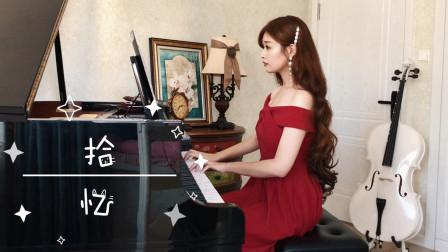 催泪歌曲《拾忆》钢琴演奏。怎么会忘了情,让我丢了你…