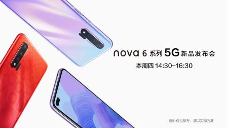华为nova6系列5G新品发布会全程回顾