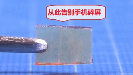 再也不怕手机碎屏了!日本研制自愈玻璃,几十秒就能复原