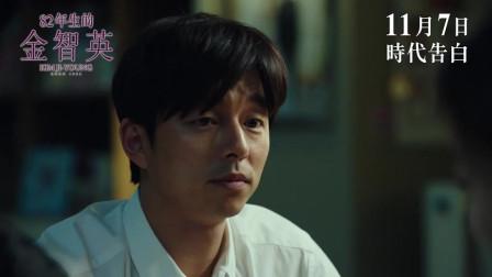 豆瓣8.7高分韩国电影《82年生的金智英》2019中文字幕预告片 10.23韩国上映