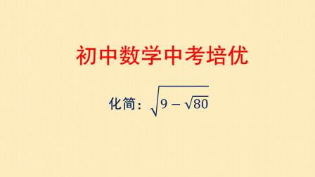 初中数学中考培优,双重根号根式化简,难吗?破解这类题目有技巧