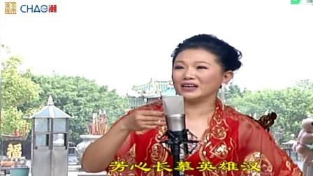 潮曲: 芳心长慕英雄汉- 张燕