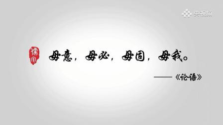 光华路小课堂:孔夫子教你知人、识人