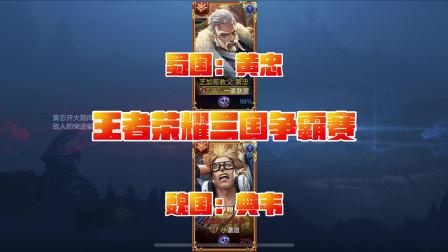 CH明明王者荣耀三国争霸赛:典韦VS黄忠,战士名刀0.5秒的取胜优势