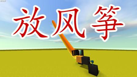 迷你世界 教你们怎么放风筝,可以放到大气层