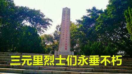 深入实拍,广州三元里人民抗英纪念碑,缅怀鸦片战争中牺牲的烈士