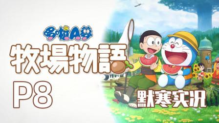 【哆啦A梦:大雄的牧场物语P8默寒】马上要感恩节咯!送礼物给谁呢?