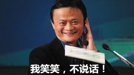 马云调侃高晓松:我没考上清华大学,但是我成了清华的顾问