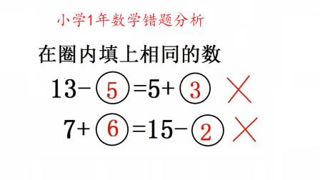 小学一年级数学易错题,等式成立却被老师判错,家长不解