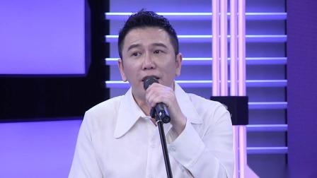 大锁提议现场点歌,温兆伦演唱《台北的机场》 我歌我秀 20191205