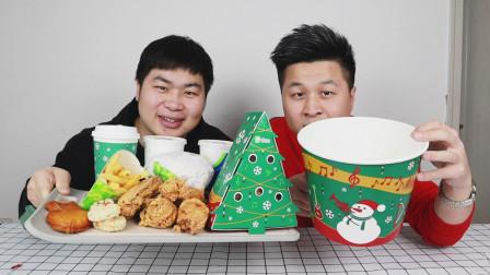 """试吃99元德克士""""圣诞欢享桶""""满满一桶都是新品,兄弟俩吃爽了!"""