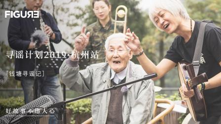 小学生追星90岁老人,演唱现场争相拍照,源于这些杭州童谣