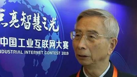 晚间新闻 2019 首届工业互联网大赛 助力制造强国