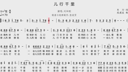 歌曲《儿行千里》的萨克斯音色简谱