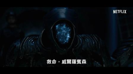 【猴姆独家】剧版#迷失太空#第二季官方【中字】全新预告片大首播