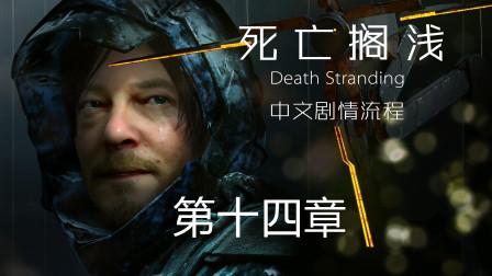 【死亡搁浅】全流程中文字幕视频 第十四章:洛