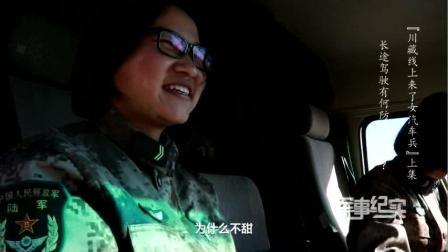 第一批川藏线的女汽车兵来了!