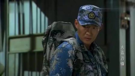 火蓝刀锋:蒋小鱼:只要你上了我的贼船,我保证送你上岸!(2)