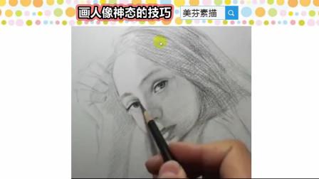 人像素描入门教程:教你如何画好人物的神态,把人物画的传神!
