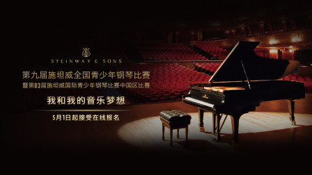 第九届施坦威全国青少年钢琴比赛总决赛预热视频
