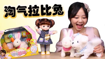 淘气拉比兔洋娃娃玩具亲子游戏!