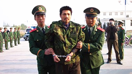 此人是辽宁第一悍匪,9年杀害45人,包养过女大学生称没有遗憾