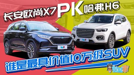 【扯扯车】谁是最具价值10万级SUV 长安欧尚X7对比哈弗H6-爱极客