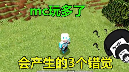 我的世界:游戏玩久了也产生的错觉,牛奶在现实中也能解毒?