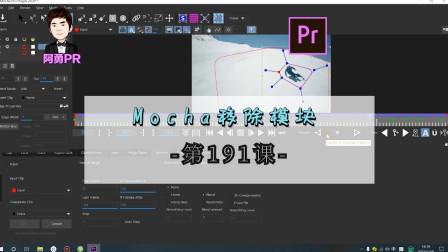 阿勇pr第191课:mocha插件移除模块的用法,快速移除画面中多余运动对象