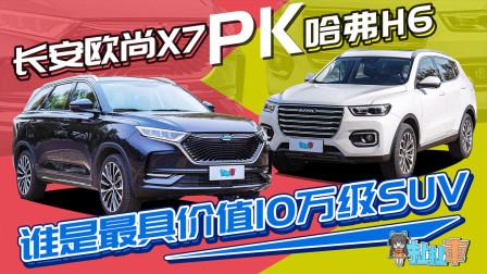 扯扯车:谁是最具价值10万级SUV 长安欧尚X7对比哈弗H6-老司机出品