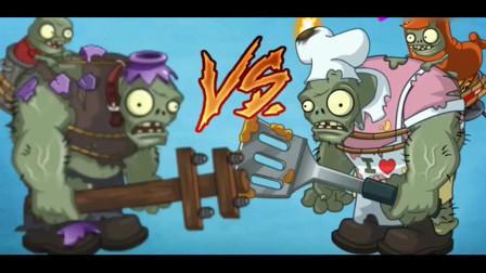 植物大战僵尸:看看带武器的伽刚特尔之间的战斗,谁才是战争之王