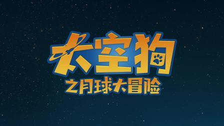 《太空狗之月球大冒险》终极预告 1214 欢乐上映