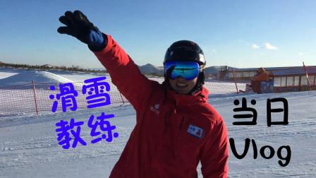滑雪教练の一天 滑雪入门 万龙滑雪场 冬奥会