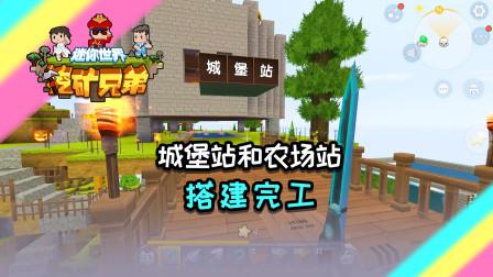 迷你世界挖矿兄弟334:城堡站和农场站搭建完工
