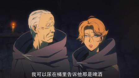 """动漫:驱魔人拯救了少女,却因为一点分歧,差点喝下""""圣水"""""""