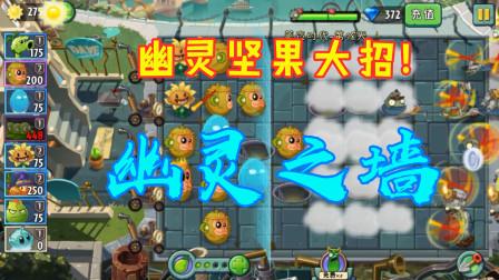植物大战僵尸:幽灵坚果的大招!直接建起一堵墙也太帅了!