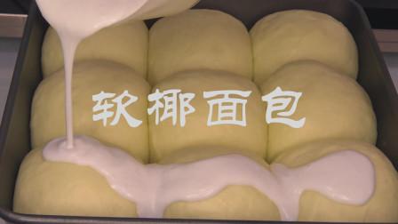柔软似云朵《软椰面包》这样简单一做,你肯定没见过,健康营养。咬上一口,这嘴里明明是满足与幸福。