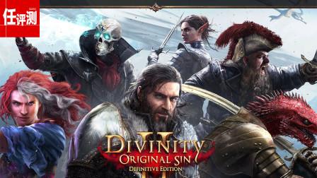 《神界:原罪2》购买推荐:出色优秀的CRPG但玩家受众有限