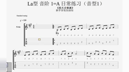 不管民谣吉他,古典吉他,电吉他这些都是必练的 La型1=A(型1)